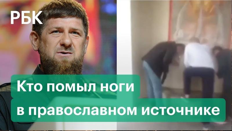 Не чеченцы Кто помыл ноги в православном источнике новые подробности скандала в Калининграде