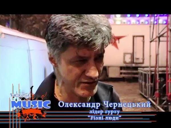 Тур МЫ ЕДИНЫ Харьков 4 11 2013 Разные Люди Братья Карамазовы Чай Ф