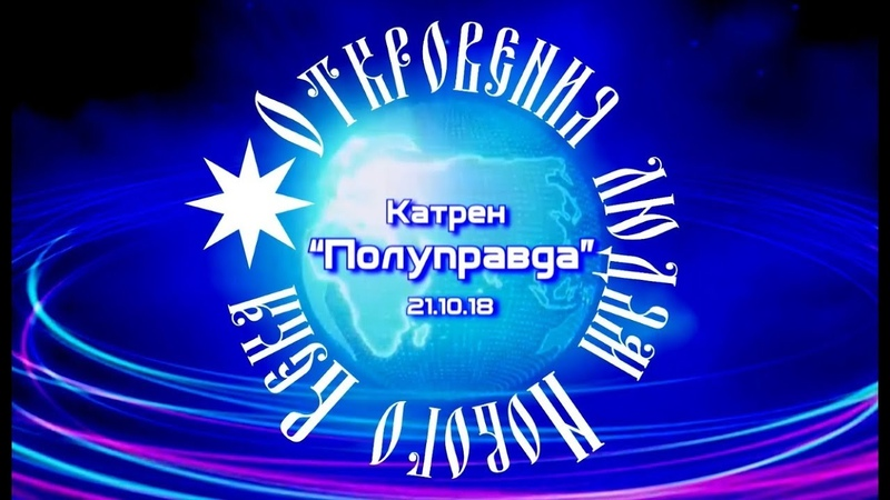 """Катрен Полуправда"""" 21 10 18"""