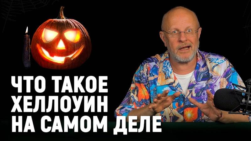 Гоблин про Хеллоуин, хеллоуинские фильмы и игры | Опергеймер
