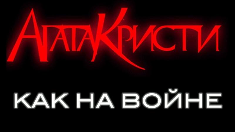 Как На Войне (Агата Кристи) - на БАС гитаре разбор