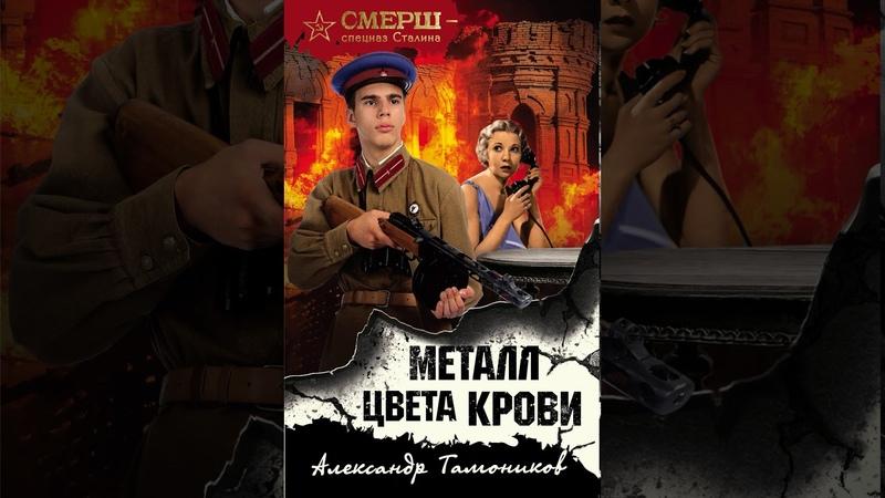 Александр Тамоников Металл цвета крови Аудиокнига
