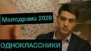 Чудесный фильм Бондаренко 2020! - ОДНОКЛАССНИКИ @ Русские мелодрамы 2020 Новинка HD 1080P