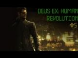 Deus Ex: Human revolution. Часть#5.