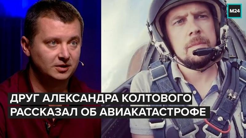 Друг Александра Колтового рассказал об авиакатастрофе ЭКСКЛЮЗИВ Москва 24