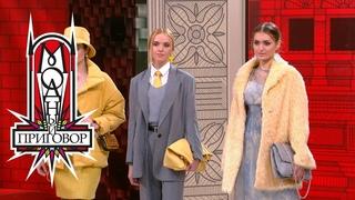 Модный приговор. Модные советы. Как носить цвет года 2021.
