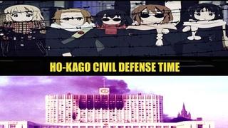 HO-KAGO CIVIL DEFENSE TIME 民間防衛