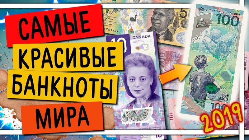 Самые Красивые БАНКНОТЫ в мире Very most beautiful banknotes in the world