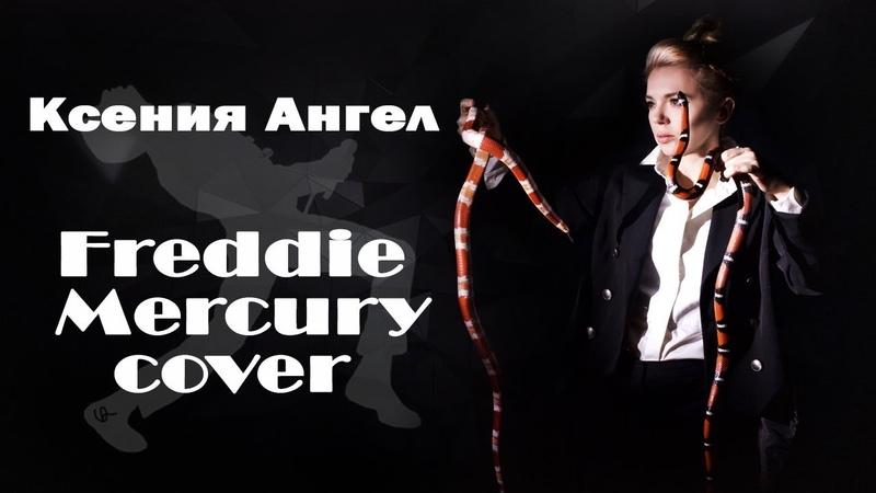 Ксения Ангел Cover Freddie Mercury The Show Must Go On Фредди Меркьюри кавер Ксении Ангел