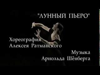 Диана Вишнева:Красота в движении Хореография Алексей Ратманский Х Лунный Пьеро, 2008