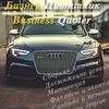 Бизнес-Цитатник Business Quoter
