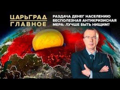Вредительство со стороны Кремля и Правительства нарастает!