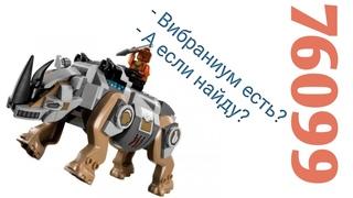 Солдат , где вибраниум?   Обзор LEGO MARVEL SUPER HEROES 76099 ПОЕДИНОК С НОСОРОГОМ