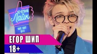 ЕГОР ШИП - 18+    Шоу Вечерний Лайк