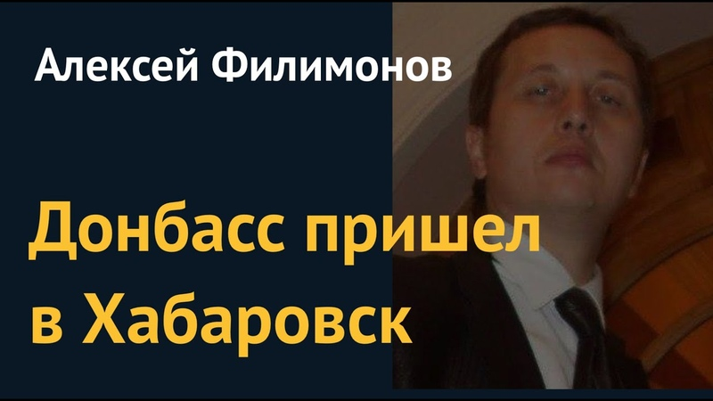 Донбасс пришел в Хабаровск Алексей Филимонов о титушках репрессиях и оккупации
