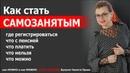 КАК СТАТЬ САМОЗАНЯТЫМ Сергеева Алена