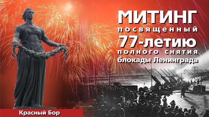 Митинг к 77 летию полного снятия блокады Ленинграда