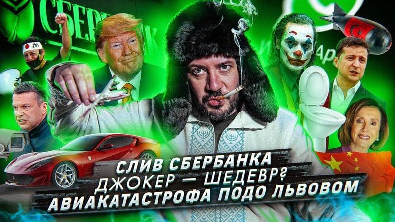 Джокер шедевр Авиакатастрофа подо Львовом Сбербанк слил данные о клиентах