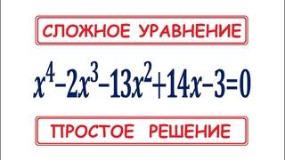 Простое решение очень сложного уравнения  Решите уравнение: x4-2x3-13x2+14x-3=0