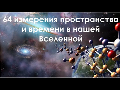 64 измерения пространства и времени в нашей Вселенной. 3 часть