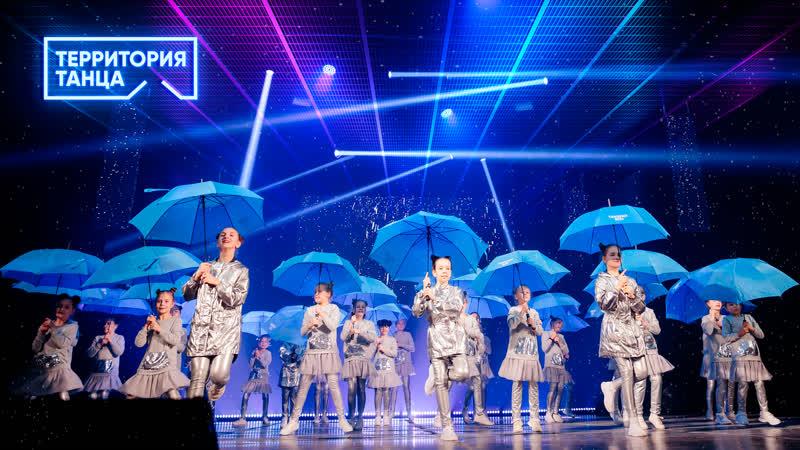 Под дождем ТАНЦЫ БЕЗ ГРАНИЦ 2020 Территория Танца Эстрадно современная хореография