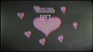 Турбогроб — Любовь врёт (2019, lyric video)