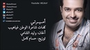 Rashed al majed - my princess (english lyrics) اشد الماجد - أميرتي