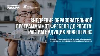 Практики к программе «От Фрёбеля до робота: растим будущих инженеров»   Вебинары Воспитатели России