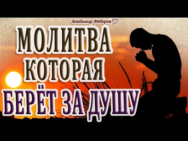 Молитва которая Берёт за Душу Вадим Воробьёв