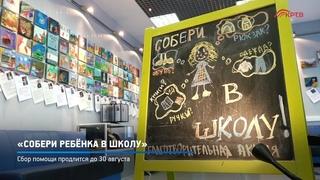 КРТВ. «Собери ребёнка в школу»