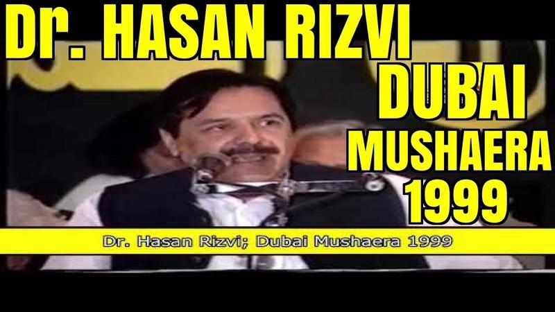 Dr Hasan Rizvi Dubai Mushaera 1999