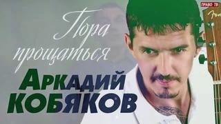 Аркадий Кобяков - новые факты смерти, расследование
