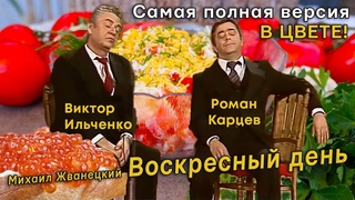 Воскресный день - исп. Роман Карцев и Виктор Ильченко, авт. Михаил Жванецкий (полная версия в цвете)