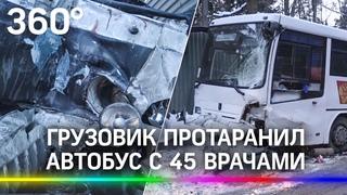 Видео: автобус с врачами попал в ДТП в Химках. Водитель грузовика - виновник аварии - погиб