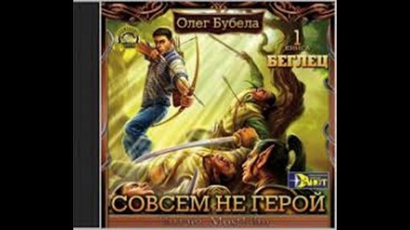 Олег Бубела серия *Совсем не герой* Беглец книга 1 часть 1