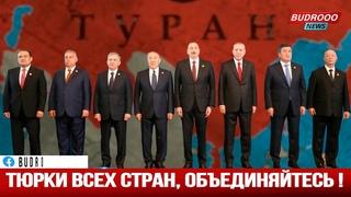 Тюрки всех стран, объединяйтесь!