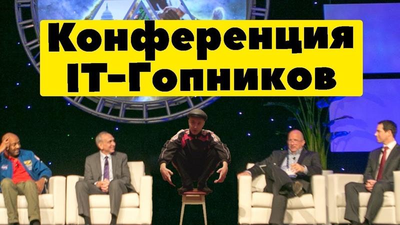 IGop Конференция гопников айтишников