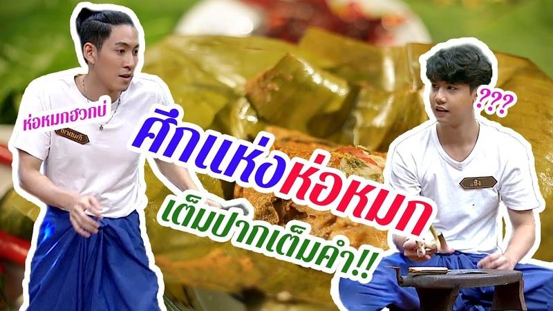 วัยรุ่นเรียนไทย | คุณพระช่วย ๒๕๖๒ | ห่อหมก3