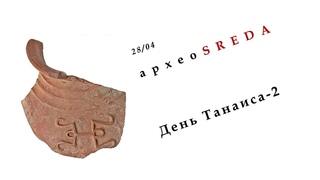 27-ая АрхеоSREDA. День Танаиса 2 ()