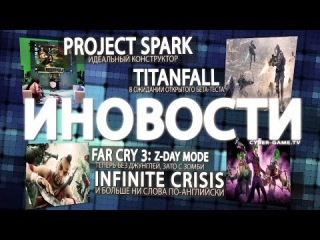 Иновости /  /  / Игровые новости / Far Cry 3: Без джунглей, зато с зомби