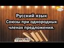 Русский язык Урок №11 Тема Союзы при однородных членах предложения