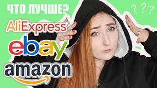 EBAY, ALIEXPRESS и Amazon | Ожидание vs Реальность | ЧТО ЛУЧШЕ? |Мои неудачные заказы| Обман на eBay