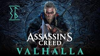 Легенда о Беовульфе ᛟ ASSASSIN'S CREED VALHALLA ᛟ Стрим #36