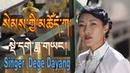 TIBETAN NEW SONG 2018 SEMKI CHOEKA BY DEGE DAYANG HD