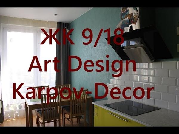 ArtDesign Karpov-Decor