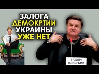 Потеря территорий – это наследие проблем УССР. Зеленский решает их топором. Вадим Карасёв