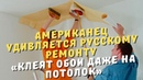 «Клеят обои даже на потолок». Почему американец удивляется русскому ремонту