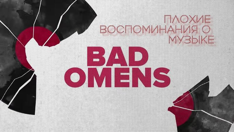Bad Omens Плохие воспоминания о музыке Ной Себастьян Noah Sebastian и Николас Руффило