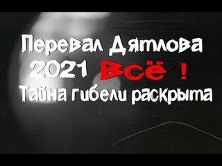 Первал Дятлова тайна раскрыта теперь всё стало понятно 2021