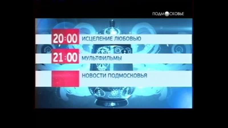 Программа передач Подмосковье 2010